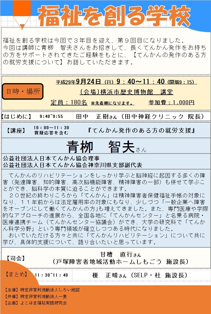 第9回福祉を創る学校(表) (003).png